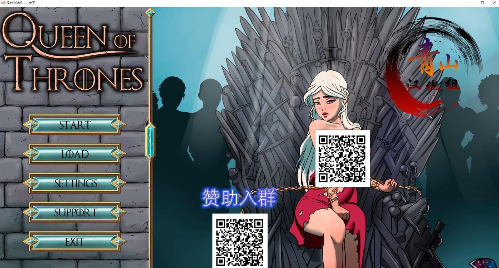 权力的游戏-女王 精翻汉化版