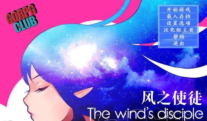 LOL同人:风之使徒 精翻汉化完结版【500M】
