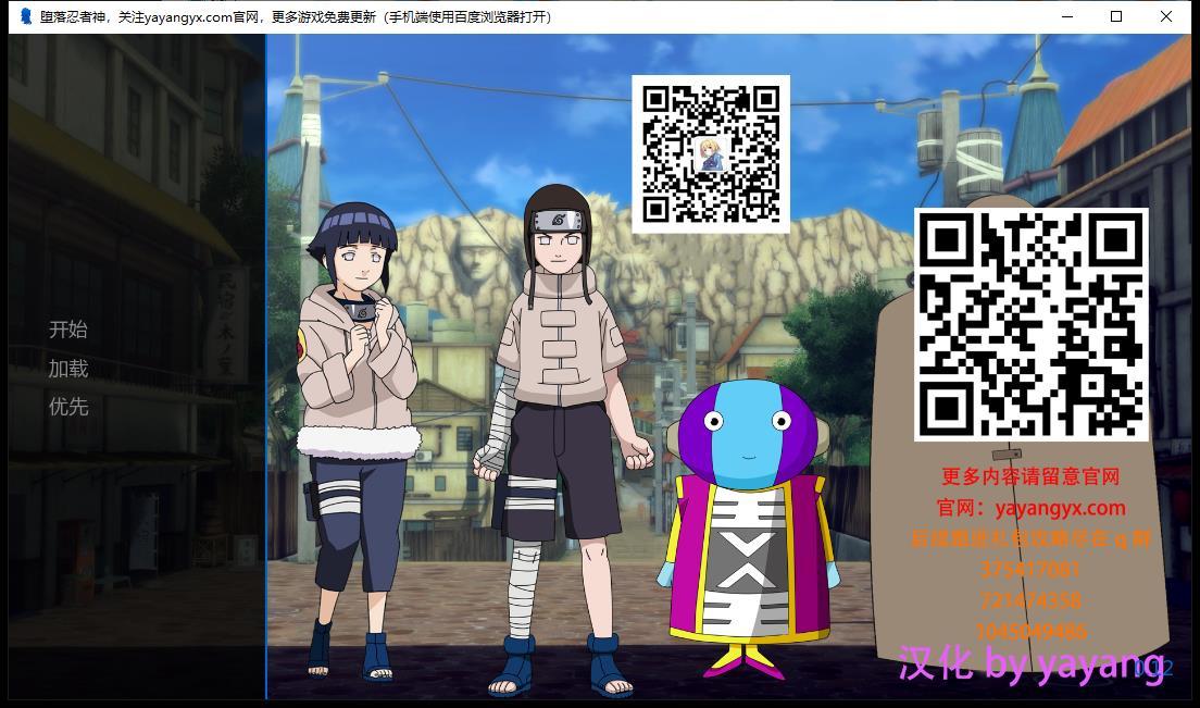 堕落忍者神 FallenGod v0.12 汉化版【400M】