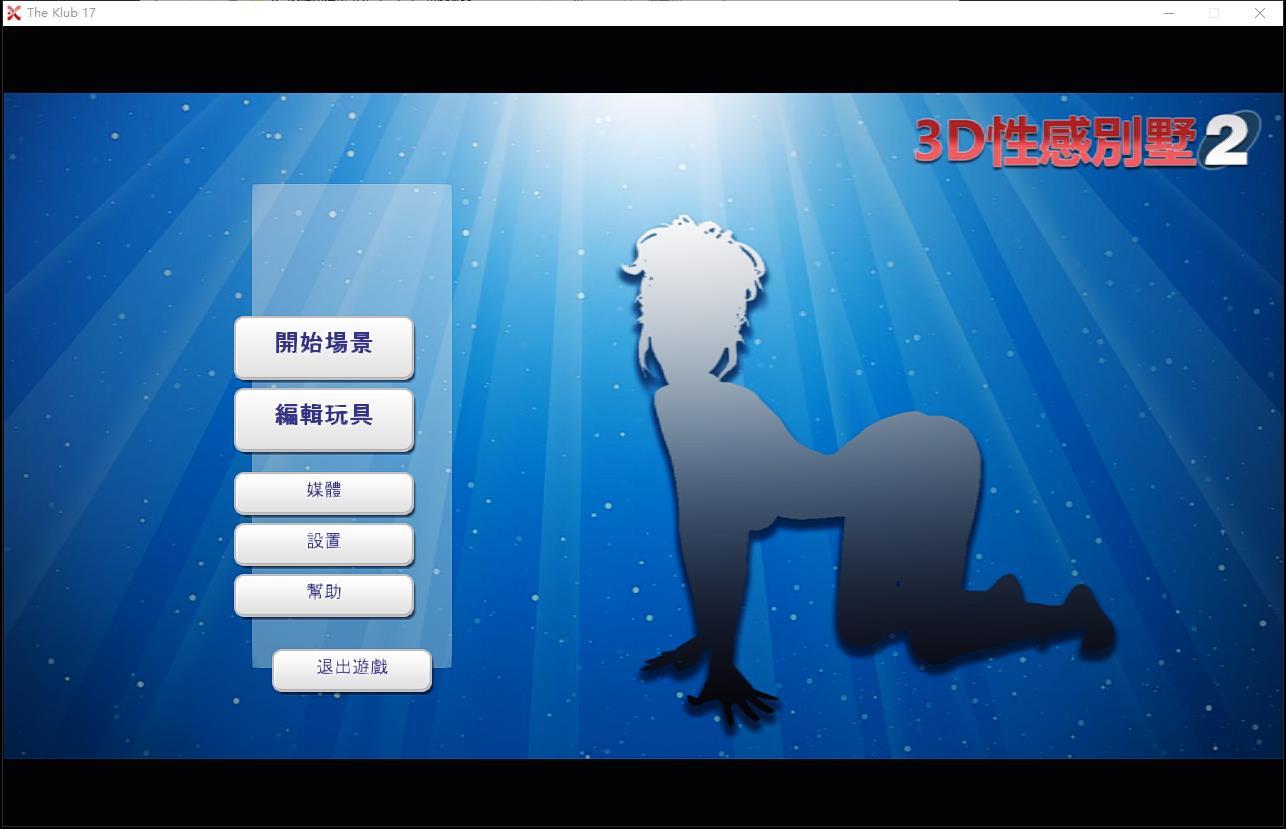 3D性感别墅2 THE KLUB 17 v7.5 汉化整合硬盘版【4.4G/欧美3D/汉化/捏人神作】