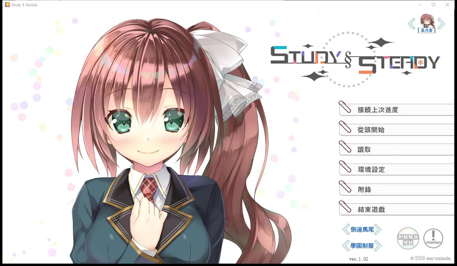 Study Steady!官方中文版★超爆炸画风+全CG存档【7g】 电脑端-第1张