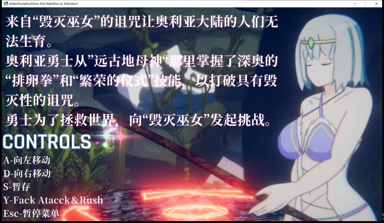 炸裂!下蛋拳!走向灭绝的逆袭! DL官方中文版 【1G/ACT/中文】 电脑端-第2张