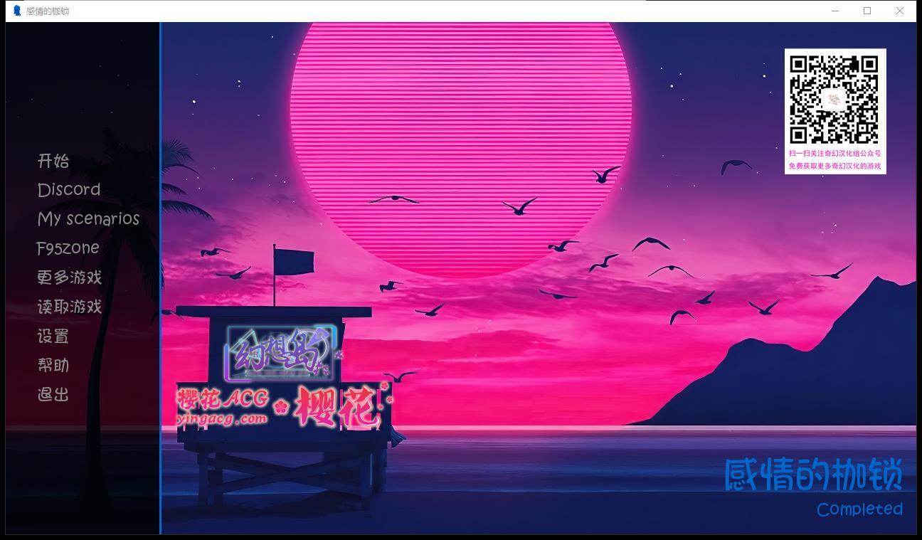 感情的枷锁:TSOAeng 精翻汉化完结版[PC+安卓]【1.3G/欧美SLG/汉化】 安卓端-第1张