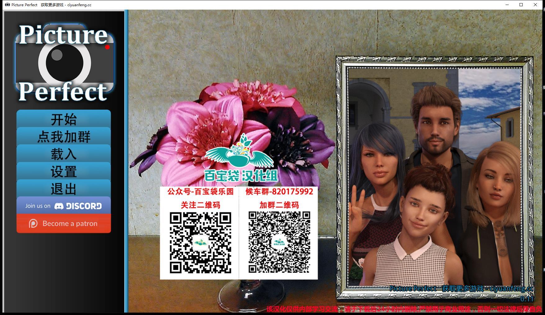 完美照片 Picture Perfect V0.11 PC+安卓汉化版【3.5G/欧美SLG/汉化】 安卓端-第1张